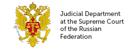 Judicial Department at the Supreme Court of the Russian Federation