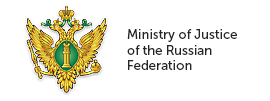 Ministry of Justice of the Russian Federation